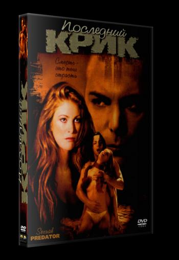 ��������� ���� / Last Cry: Sexual predator (2001) DVD5 | MVO | ��������