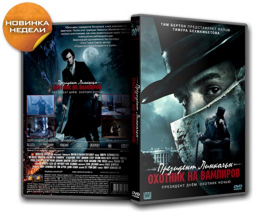 Президент Линкольн: Охотник на вампиров / Abraham Lincoln: Vampire Hunter (2012) DVDRip / 1.45 Gb [Лицензия / DATACOD, NAROD]