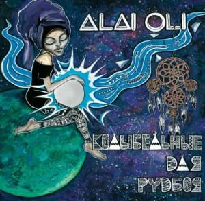 Alai Oli - Колыбельные для рудбоя (2012)