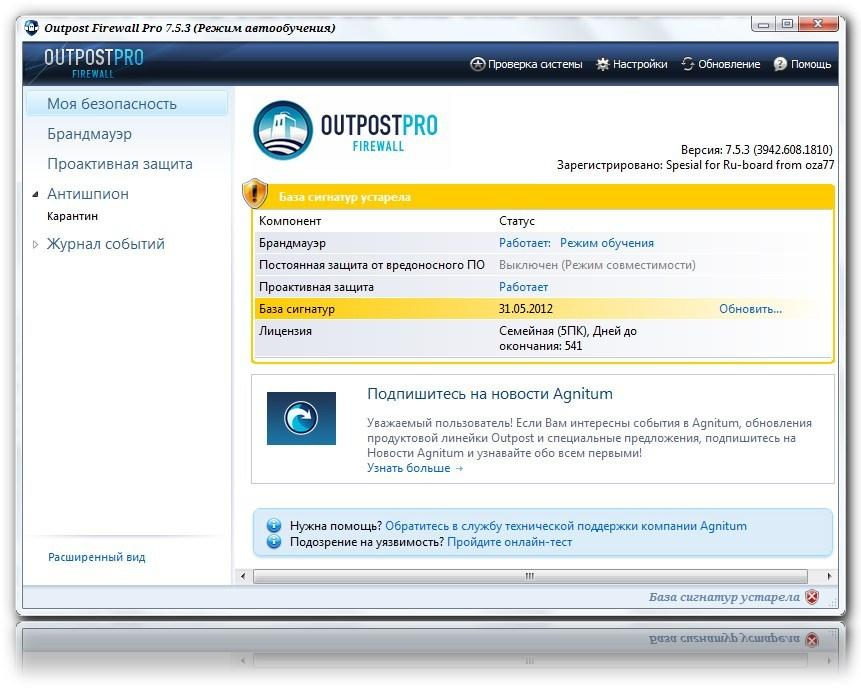 Ключ Outpost Firewall Pro 7.5