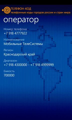 881824 Код Города