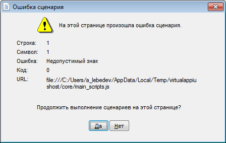 При обновлении 1с ошибка сценария 1с 8.2 установка на windows 7