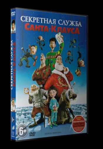 ��������� ������ �����-������ / Arthur Christmas (2011) DVD9 R5