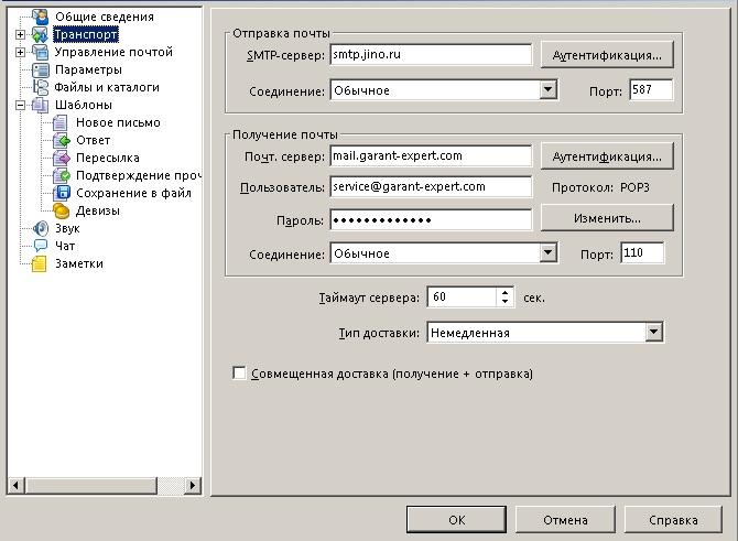 Программу генератор нч. Как узнать пароль в the bat - Вопросы.