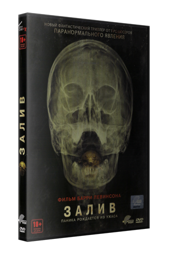 ����� / The Bay (2012) DVD9