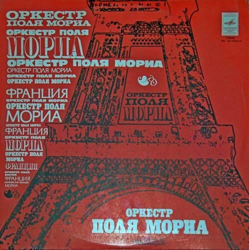 Оркестр Поля Мориа Скачать Торрент - фото 4
