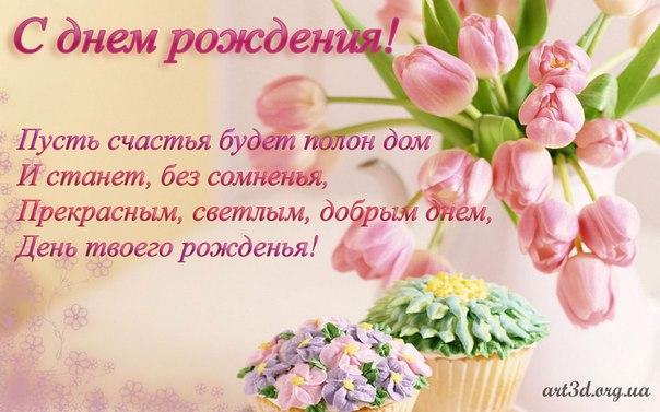 Поздравляем с днем рождения slavnaya - Светлану !!!! 2d3cab796cefa3e9b96e355ae87c43c4