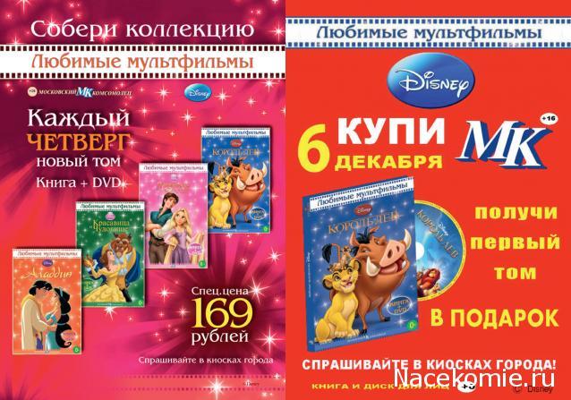 Любимые Мультфильмы (МК) - книга + DVD