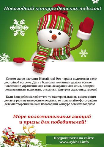 Конкурс новогодних поделок в детском саду положение 45