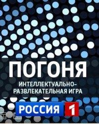 Погоня (эфир от 07.09.2013) (2013) SATRip