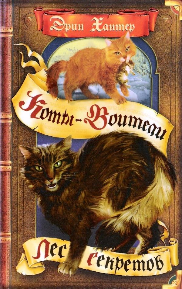 Коты воители книга лес секретов скачать