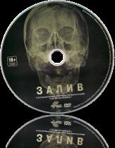 ����� / The Bay (2012) DVD9  | P | ��������