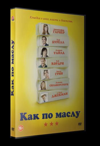 Как по маслу / Butter (2011) DVD5 R5