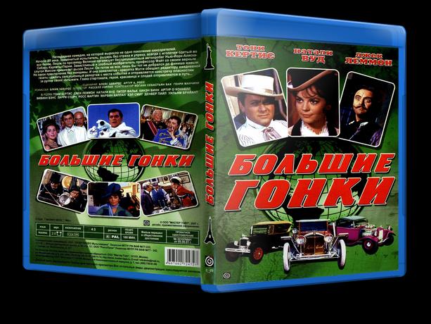 Большие гонки / The Great Race (1965) HDTVRip