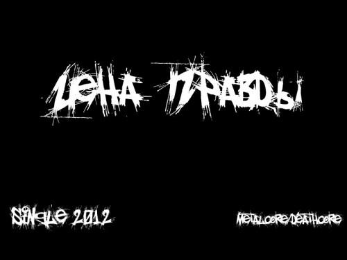 Цена Правды - Одержимый [Single] (2012)