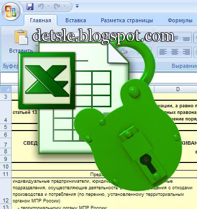 Случалось ли вам установить пароль на важный файл Excel и благополучно его