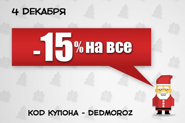 4 декабря - 15% на всё! Код купона - dedmoroz