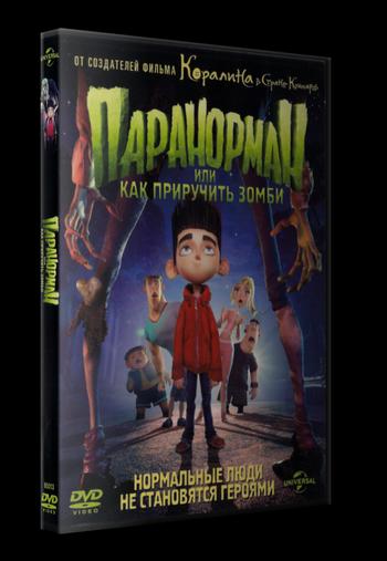 Паранорман, или Как приручить зомби / ParaNorman (2012) DVD9 R5