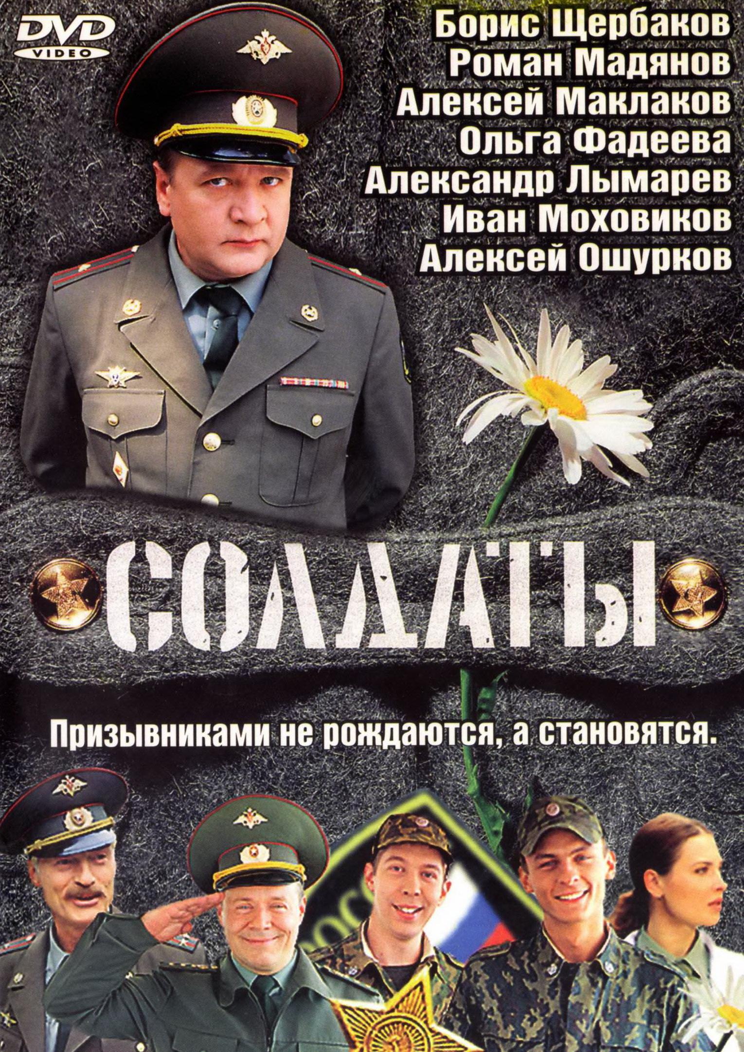 Солдаты смотреть онлайн 4 фотография