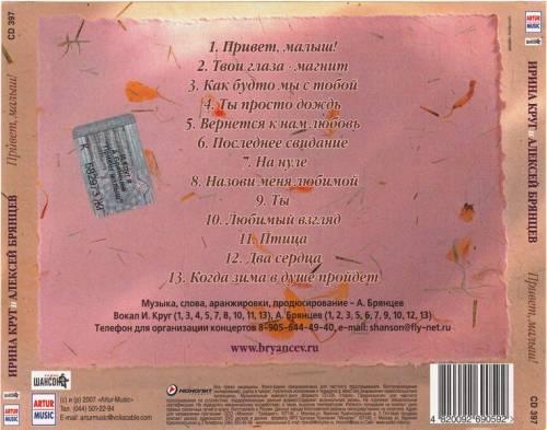 Год: 2011 жанр: шансон формат: mp3, tracks, 320kbps длительность: 01:08:34 архив 160 мб трэк-лист: 01