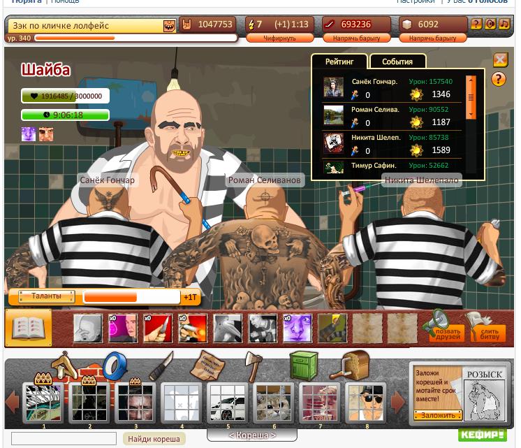 Накрутка яда в тюряге, накрутить оружие в тюряге - взлом на яды.