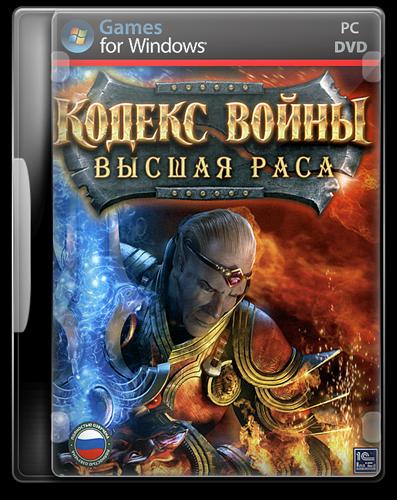 Fantasy Wars (2007) PC | RePack от Audioslave