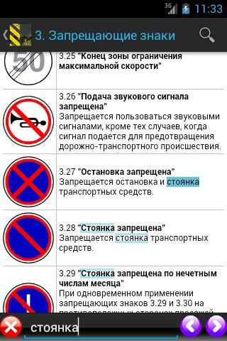 В правилах дорожного движения россии - очередные нововведения