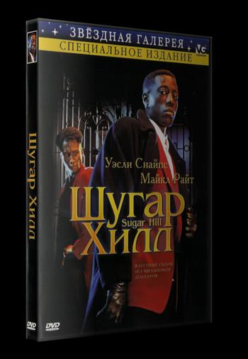 ����� ���� / Sugar Hill (1993) DVDRip