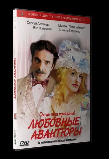 Любовные авантюры (2004) DVDRip от Youtracker