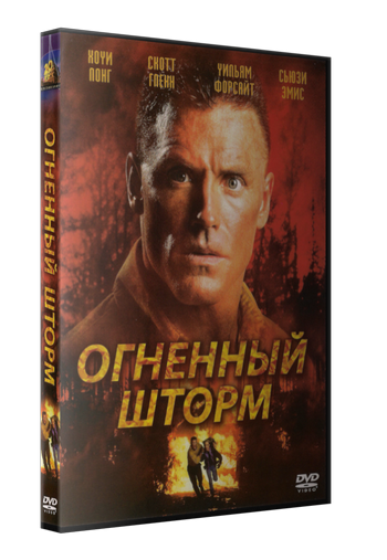 �������� ����� / Firestorm (1998) DVD5