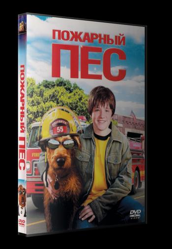 Пожарный пес / Firehouse Dog (2007) DVDRip