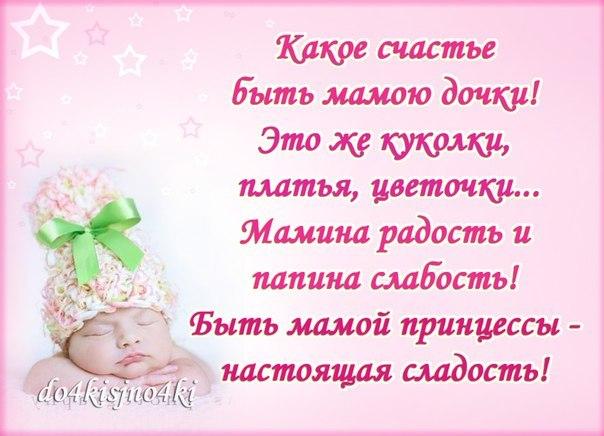 Короткие поздравления маме дочери