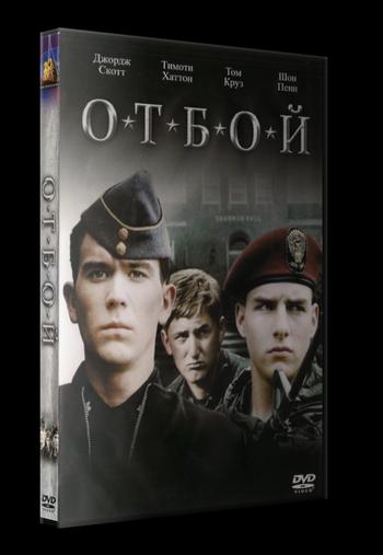 Отбой / Taps (1981) DVDRip-AVC