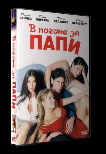 В погоне за Папи / Chasing Papi (2003) DVDRip