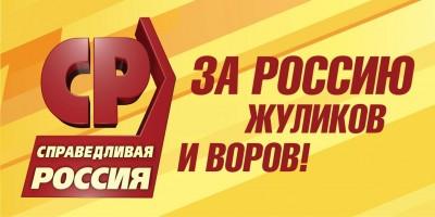 """Жуликометр зашкаливает в некогда """"Справедливой России"""""""