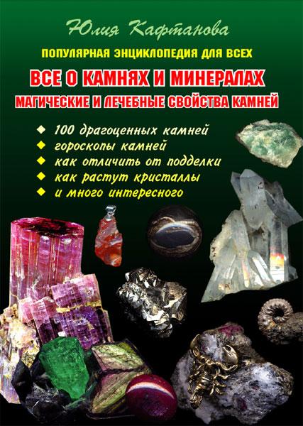 Все о камнях и минералах скачать книгу бесплатно