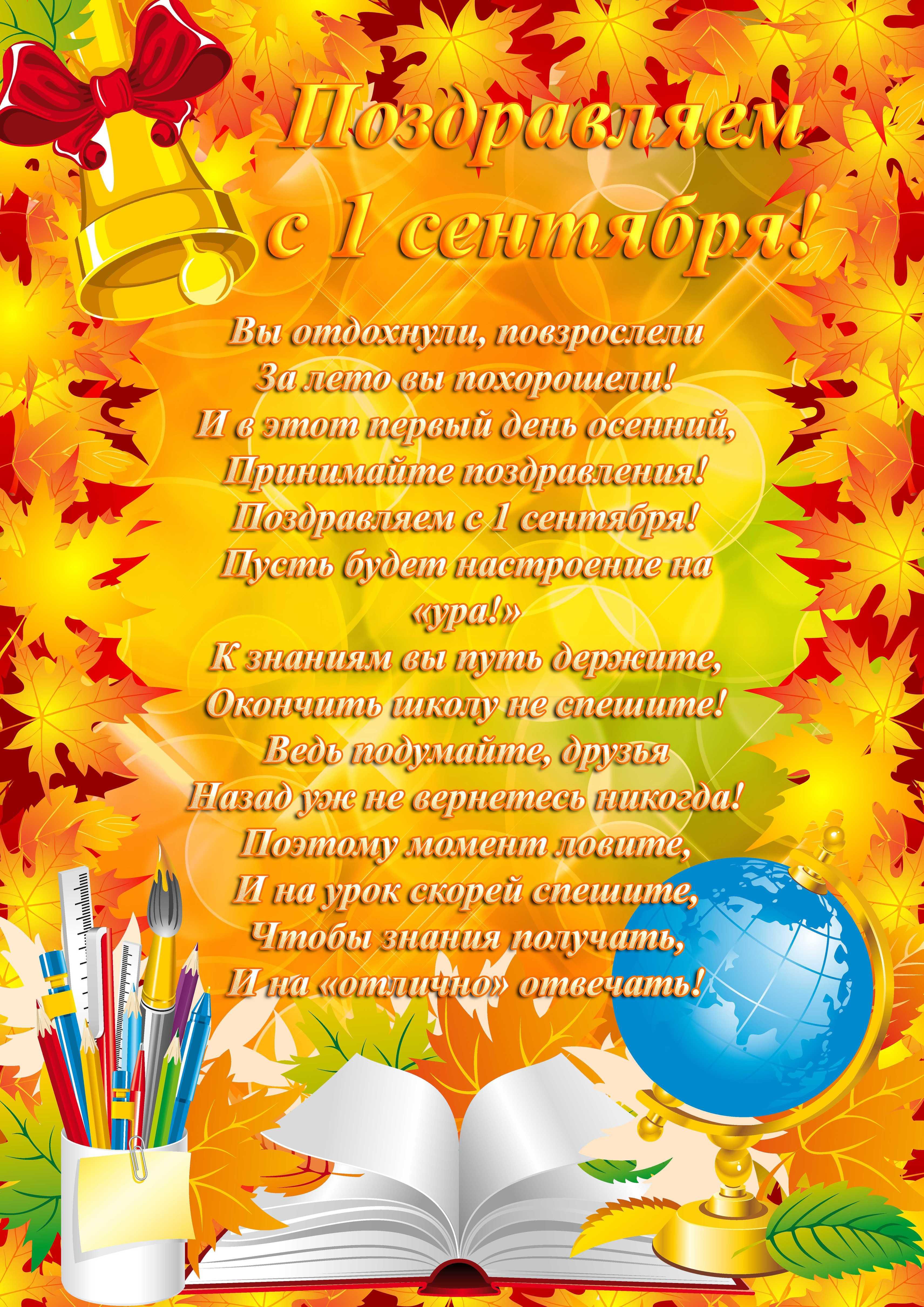 Поздравление родителей с осенью