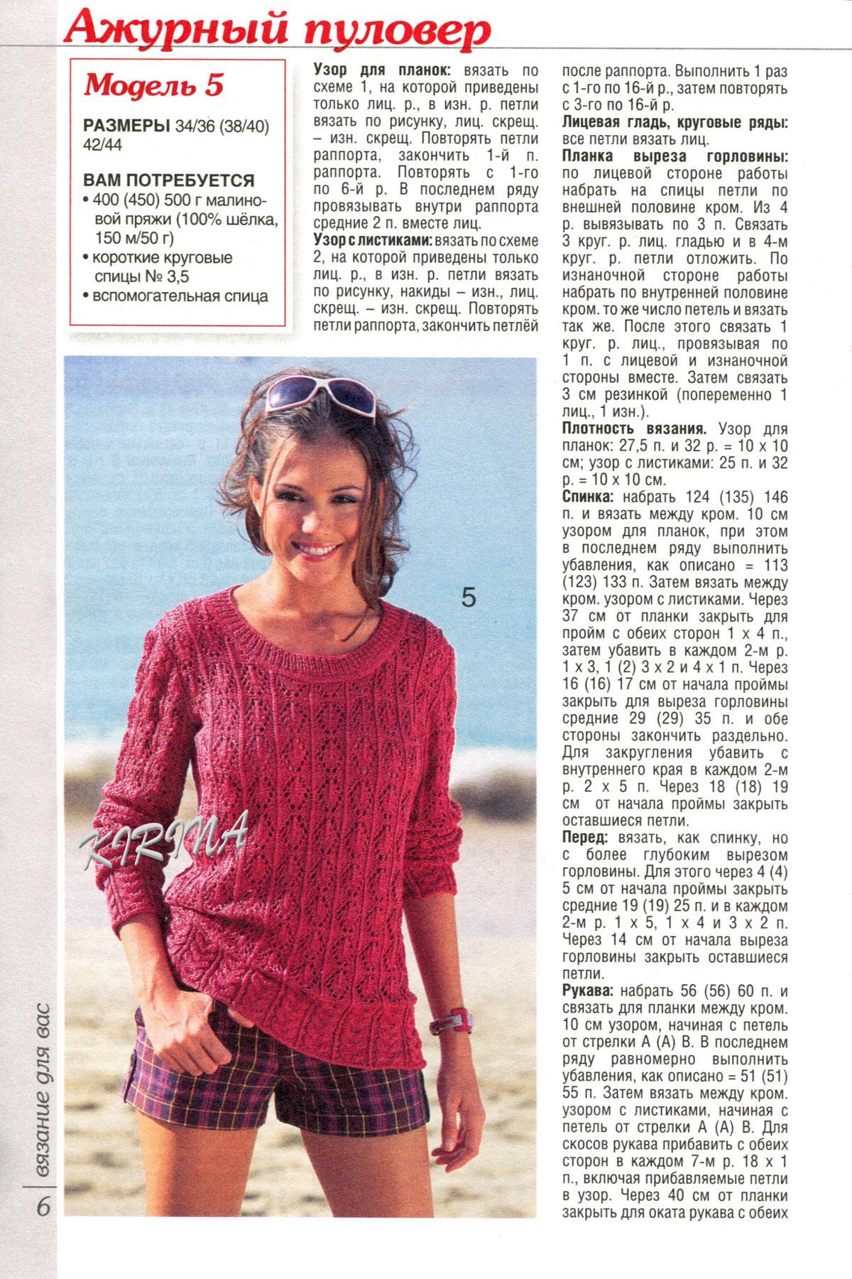 Вязание свитеров для начинаю 52