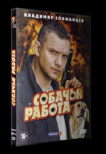 Собачья работа [01-08 из 08] (2012) DVD9