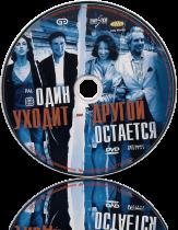 ���� ������ - ������ �������� / L'un reste, l'autre part (2005) DVDRip-AVC | MVO