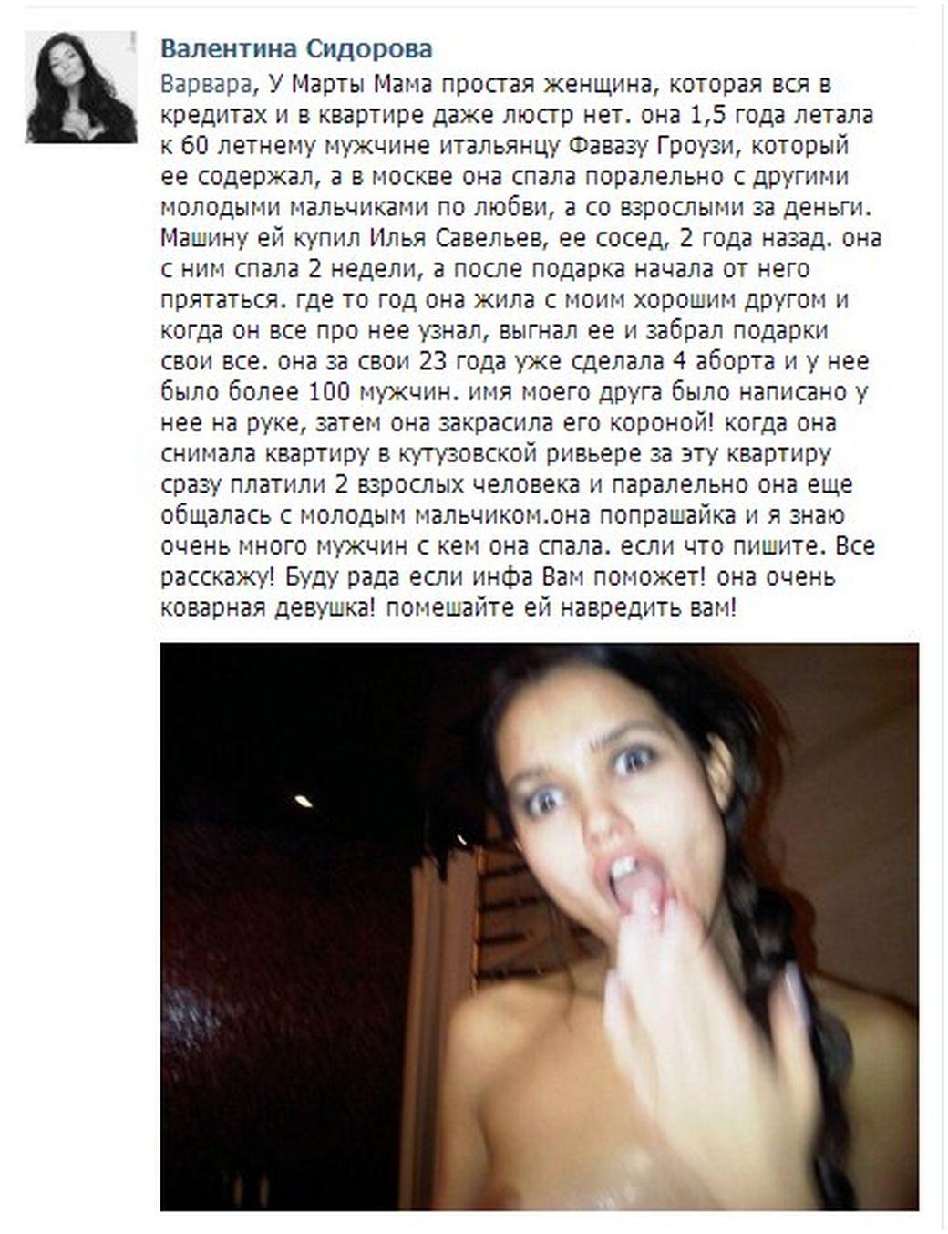 компромат ру: