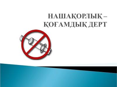 Қазақша презентация (слайд): Биология | Нашақорлыққа жол жоқ !