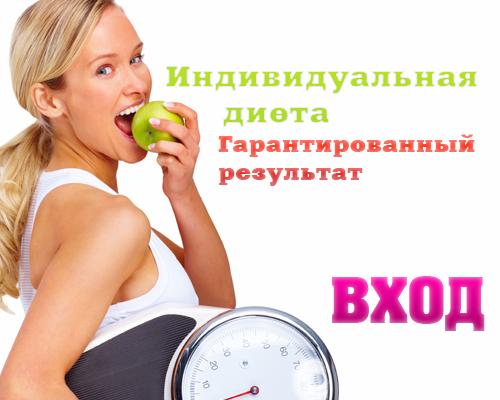 Персональная методика похудения бесплатно