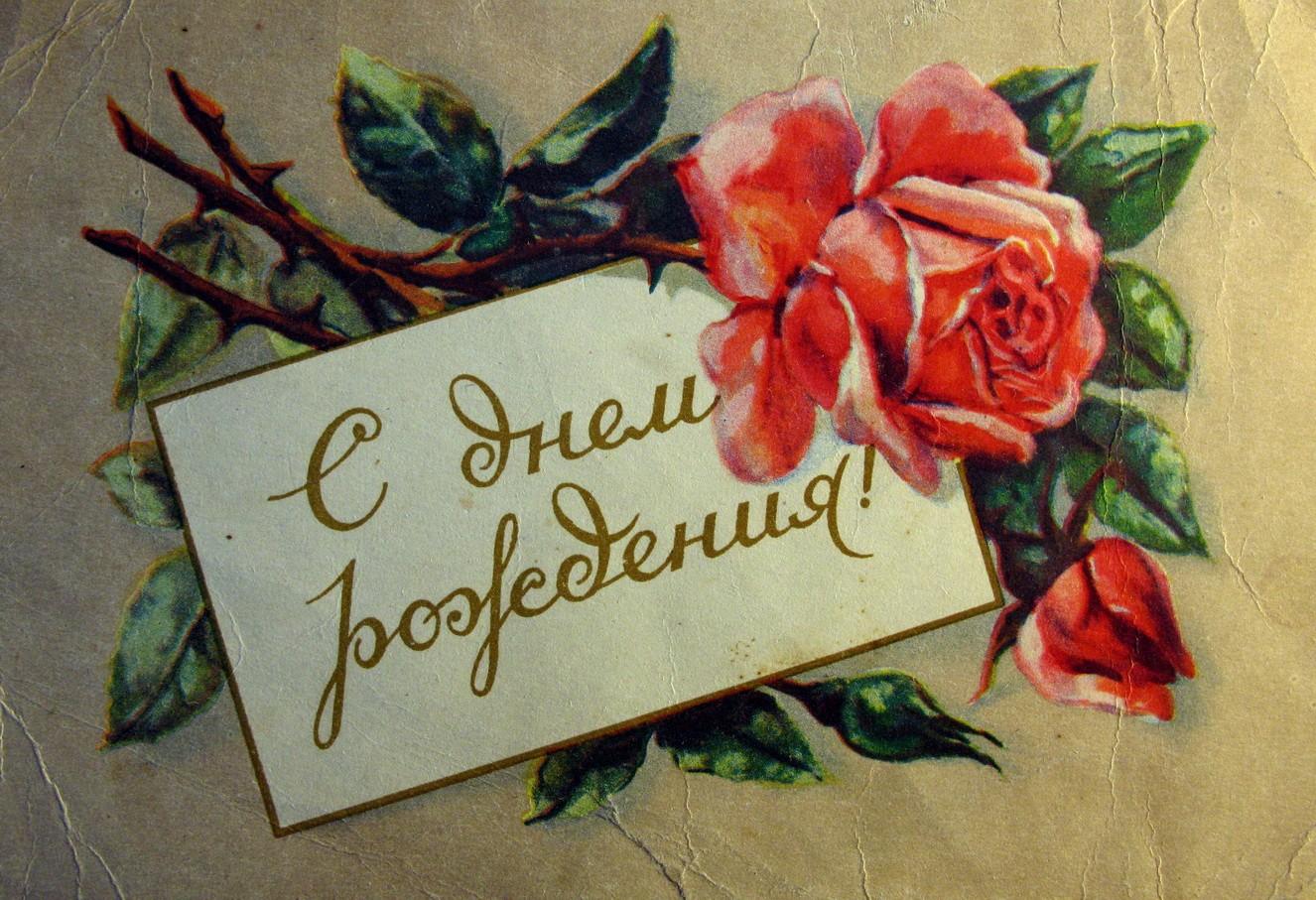 Советские открытки с днем рождения для женщины