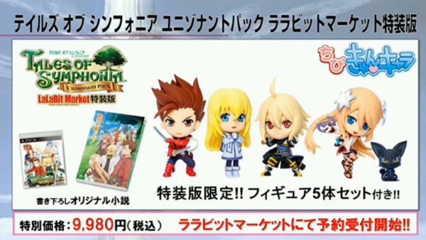 Tales of Symphonia Chronicles анонсирована для PlayStation 3