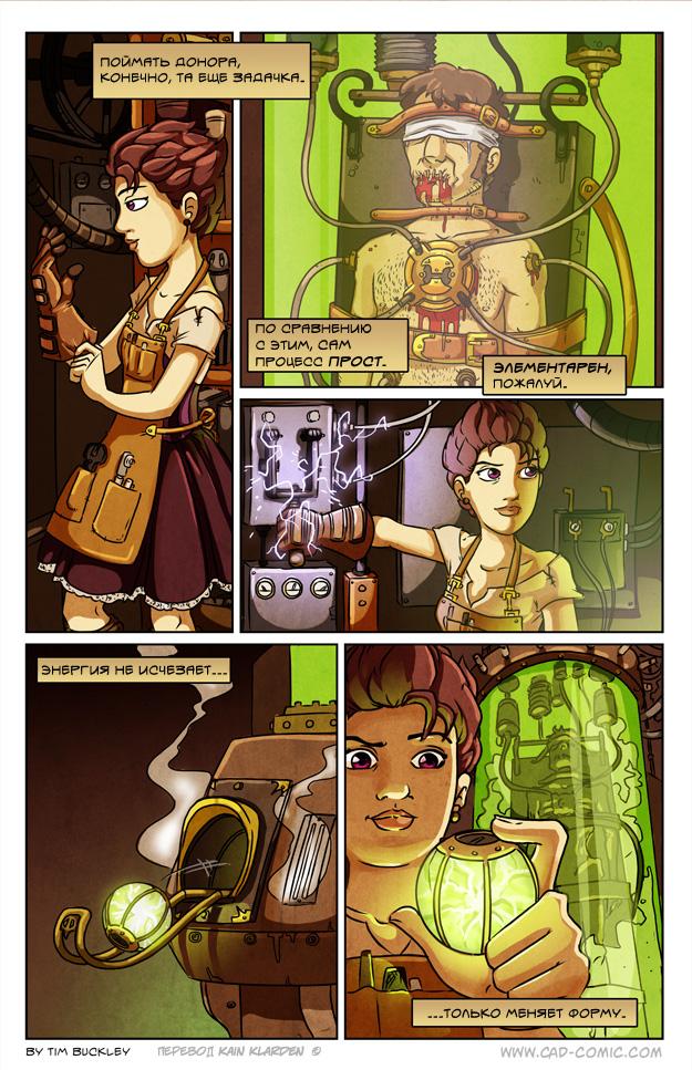 Превращение парня в девушку комиксы