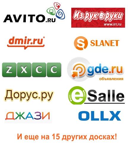 Объявление на avito - грузотакси, квартирные переезды