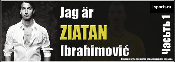 Интер, Златан Ибрагимович