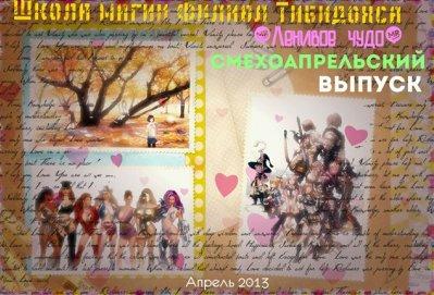 """Новый выпуск журнала от редакции """"Ленивое чудо""""!"""