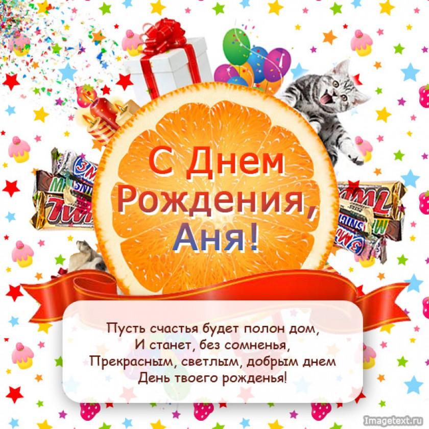 Поздравление с днем рождения с рифмой